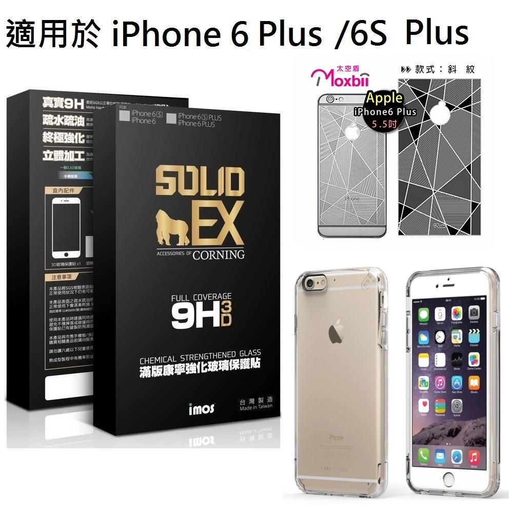 iPhone 6 Plus 6S Plus 5.5吋超值配件組合-螢幕保護貼保護殻光雕系列-斜紋背面保護貼非滿版