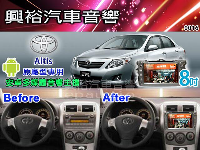 專車專款2007-2013年TOYOTA ALTIS適用8吋彩色液晶全觸控DVD主機