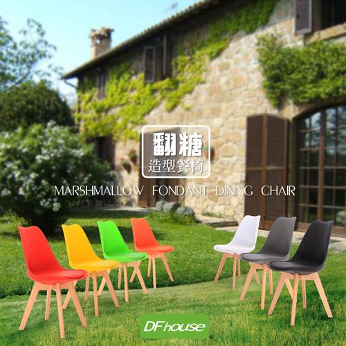 DFhouse翻糖造型餐椅7色餐桌椅咖啡椅休閒椅庭園餐廳咖啡廳下午茶民宿商業空間設計