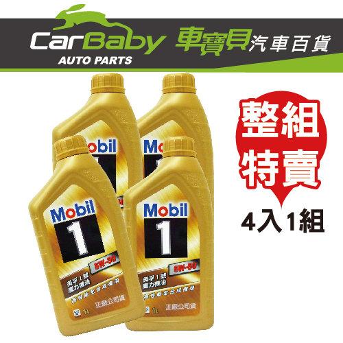 【車寶貝推薦】Mobil 美孚1號5W-50魔力機油(4瓶)