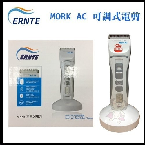 WANG ERNTE韓國Mork AC可調式寵物美容電剪店長美容師推鑑產品