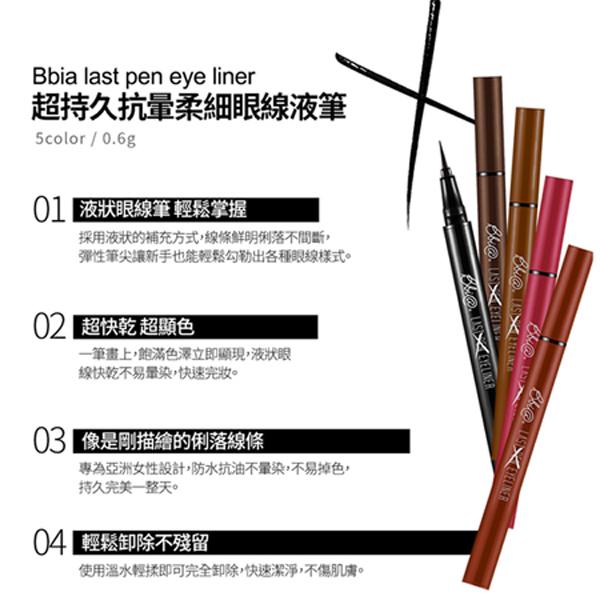 韓國BBIA超持久抗暈柔細眼線液筆0.6g 5款可選小三美日