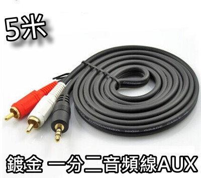 5米 鍍金一對二 音源線3.5mm轉2梅花RCA端子 2RCA 3.5轉RCA【DG161】