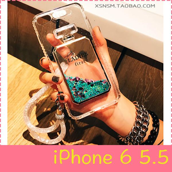 【萌萌噠】iPhone 6/6S Plus (5.5吋) 夏日女款 奢華來電閃香水瓶流沙保護殼 全包防摔軟殼 手機殼 掛繩