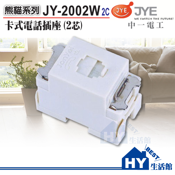《HY生活館》 中一電工 JONYEI 卡式電話插座 JY-2002