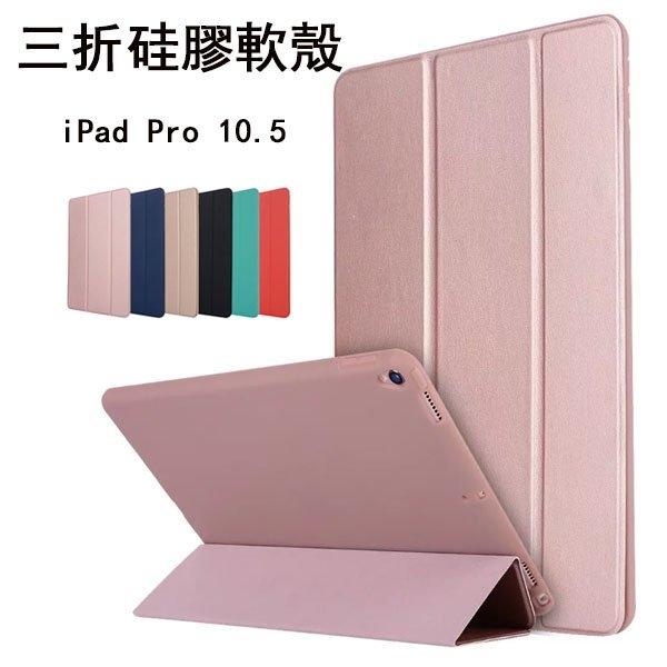 三折軟殼 蘋果 iPad Pro 10.5 2017版 平板皮套 iPad 9.7 2017新版 防摔 支架 三折皮套 超薄 硅膠軟殼