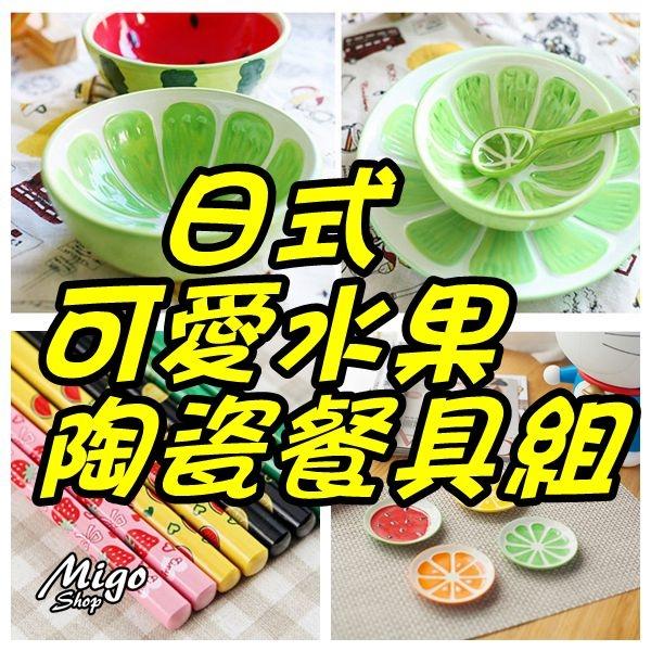 【日式可愛水果陶瓷餐具組《碗》】可愛手繪水果碗西瓜碗米飯碗甜品碗日式創意餐具陶瓷套裝
