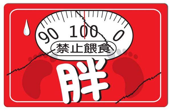 【悠遊卡貼紙】禁止餵食-紅 # 悠遊卡/e卡通/感應卡/門禁卡/識別證/icash/會員卡/多用途卡片型貼紙