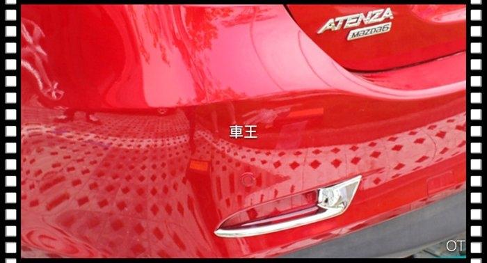 車王小舖馬6馬自達6 ALL NEW Mazda 6霧燈框後霧燈眉霧燈裝飾框ATENZA