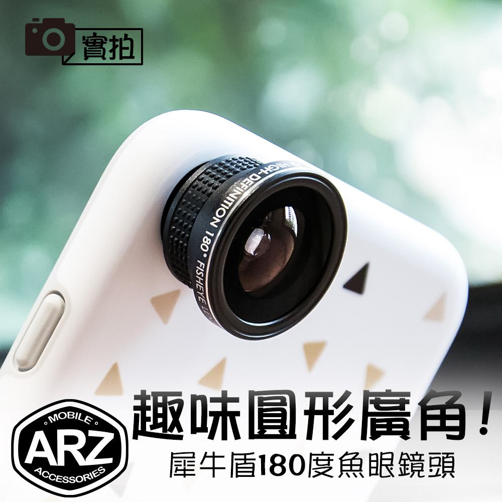 ARZ犀牛盾魚眼鏡頭iPhone 8 Plus i7 i8 7手機專用外接鏡頭廣角自拍神器送鏡頭蓋收納袋