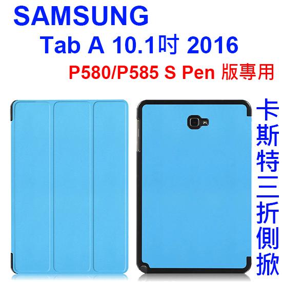 卡斯特保護套三星Samsung Tab A 10.1吋2016 P580 P585平板專用三折側掀皮套書本式