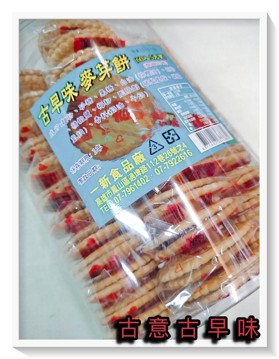 古意古早味 麥芽糖餅 ( 60支/罐/長寬:6x13cm) 懷舊零食 回憶童年 糖果 麥芽餅 麥芽 餅乾