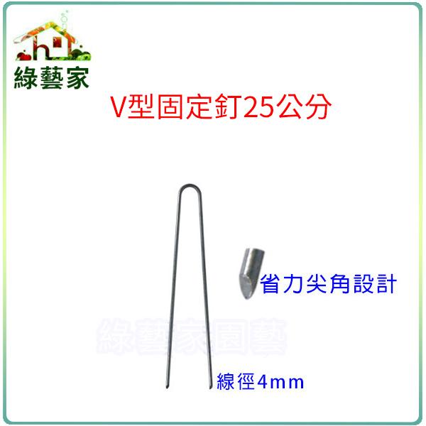 【綠藝家】V型固定釘25公分(線徑4mm.V型釘.鐵線釘)