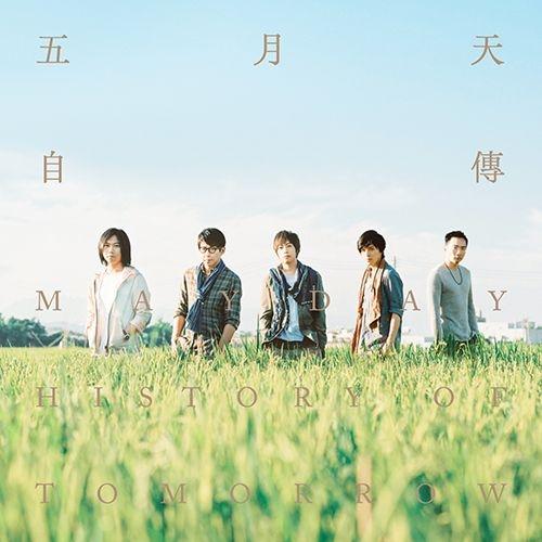 五月天作品9號自傳CD正式版May day音樂影片購