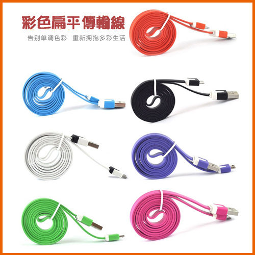 【Love Shop】每人限1組 彩色細麵條傳輸線 iPhone4/4S/iphone5/5sHTC/Butterfly/Micro usb充電線(不挑色)