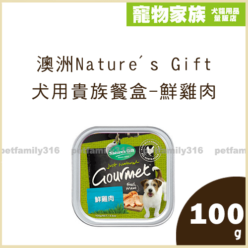 寵物家族-澳洲Nature's Gift-犬用貴族餐盒-鮮雞肉100g
