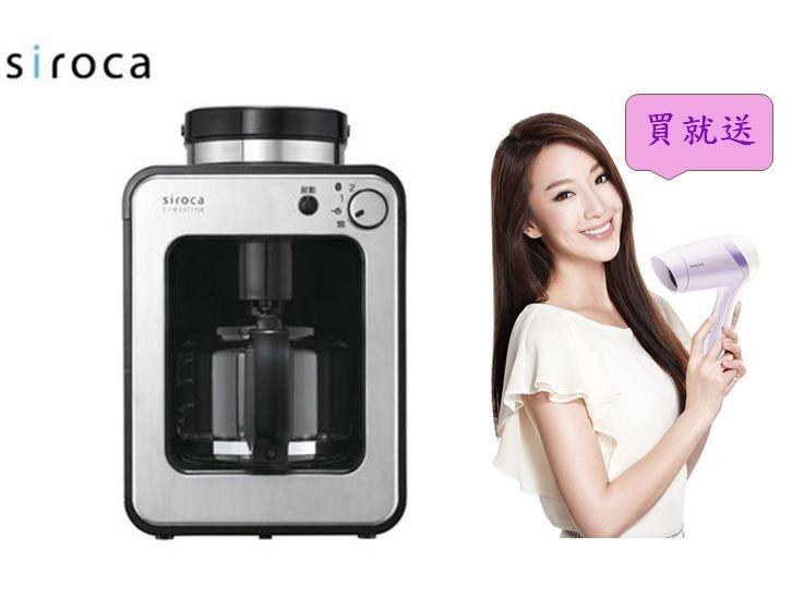 日本siroca crossline自動研磨咖啡機STC-408買就送菲利浦吹風機