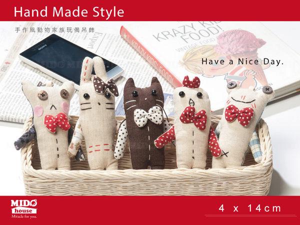 Hand Made Style 手作風動物家族玩偶吊飾/玩偶掛飾(五款)《Midohouse》