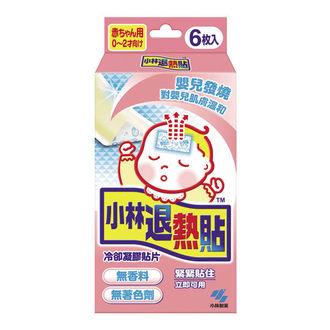 【小林】退熱貼嬰兒用 6入/盒