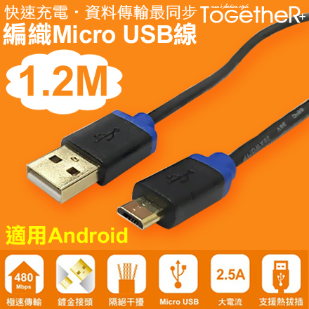 ToGetheR 【KTYUAFMIBG1P-12】2.5A雙模充電/傳輸線G1P-1.2M(適用Android)