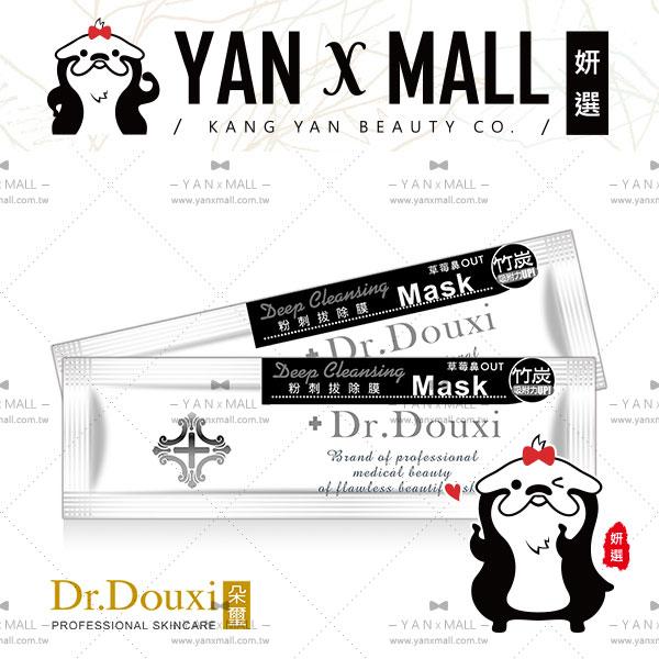【妍選】Dr.Douxi朵璽 粉刺拔除膜 8ml