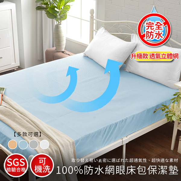 3D加厚透氣網層 床包式防水保潔墊 / 雙人【SGS檢驗 】可水洗機洗 WD (A-nice)