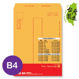 珠友WA-60029 WANT B4黃牛皮信封2入