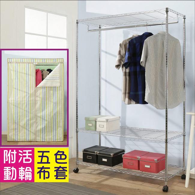 鐵力士架澄境120x45x185附輪鐵力士三層單桿布套衣櫥鐵架角架層架鞋櫃I-DA-WA015