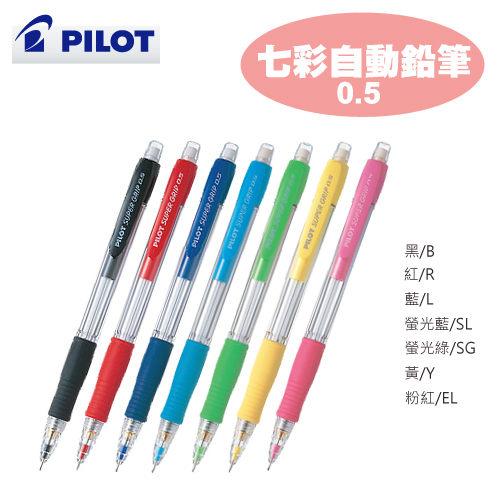 《PILOT 百樂》0.5 七彩自動鉛筆 H-185