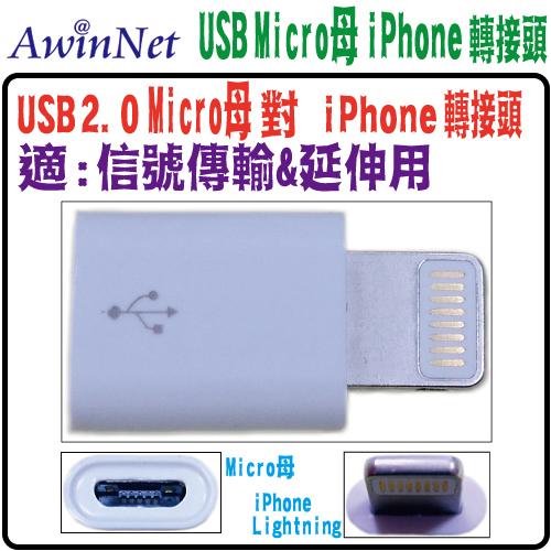 Micro USB對iPhone Lightning轉接頭