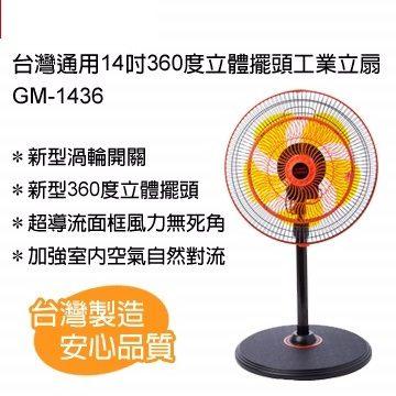 艾來家電分期0利率免運台灣通用14吋360度立體擺頭工業立扇GM-1436