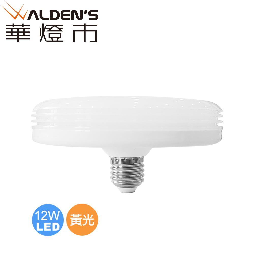 燈飾燈具【華燈市】快可換 12W 高能效LED燈泡(全電壓/E27/黃光) LED-00599