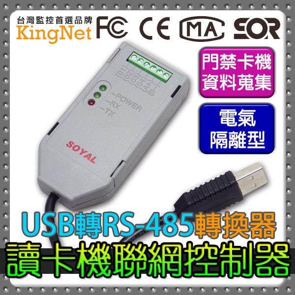 讀卡機聯網控制器隔離型USB RS-485轉換器卡機聯網控制器資料蒐集門禁管控台灣精品
