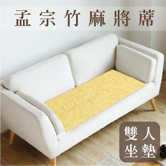 Jenny Silk名床夏日必備孟宗竹麻將蓆坐墊最頂級超涼小片雙人