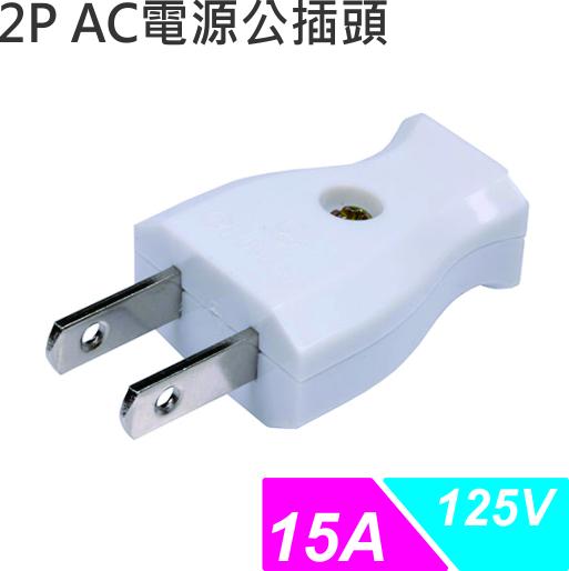 美規兩腳扁形公插頭 / 2P AC電源公插頭 15A/125VAC