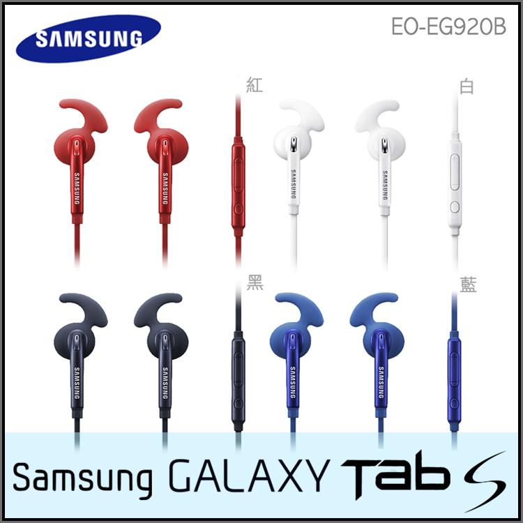 ▼Samsung EO-EG920B 原廠潮流耳塞式耳機/耳翼式/3.5mm Tab S 8.4 LTE/Tab S 10.5 LTE/Tab S2 8.0 LTE/Tab S2 9.7 LTE