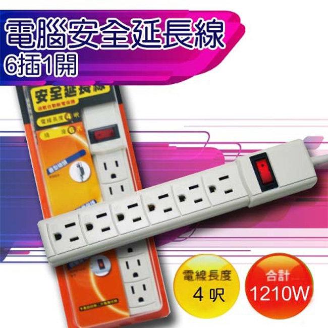 新竹超人3C LSP21744明家六孔一切插座6插1.2M扁插電源延長線3孔安全插座1.2米