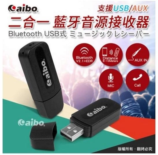 新竹超人3C aibo二合一USB AUX藍牙音源接收器OO-50BD手機車用FM發射器0091544