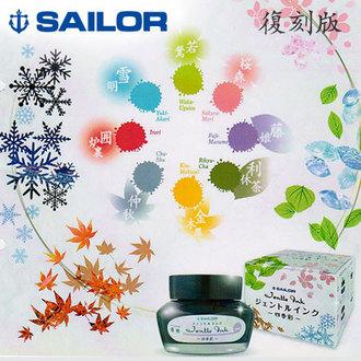 日本Sailor寫樂四季彩墨水復刻瓶裝墨水共8色可選鋼筆墨水瓶