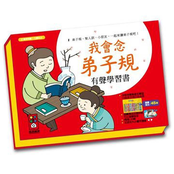 兒童有聲書-有聲繪本~我會念弟子規有聲學習書~幼兒書~EMMA商城