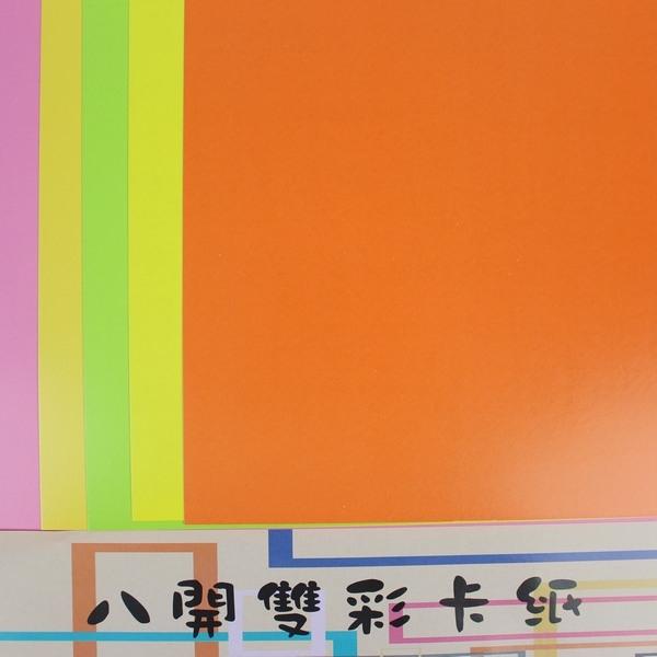 8開西卡紙 雙色西卡紙 雙面色卡紙【一袋25包入】(每包5張)共125張入 一張兩色 精美 雙彩卡紙