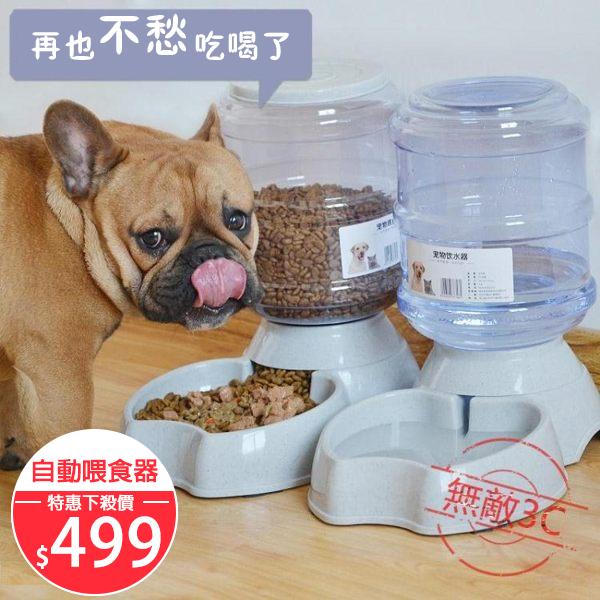 狗狗飲水器寵物自動喂食器泰迪喝水器【無敵3c旗艦店】