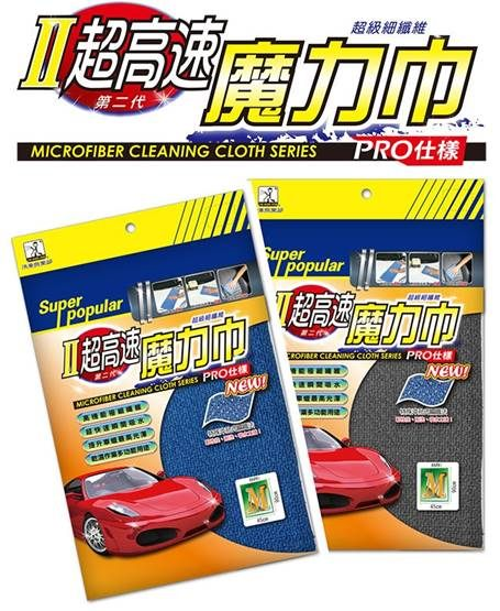 車之嚴選 cars_go 汽車用品【M】洗車俱樂部第二代超高速魔力巾(45cm*90cm)超細纖維布 藍/灰-二色可選