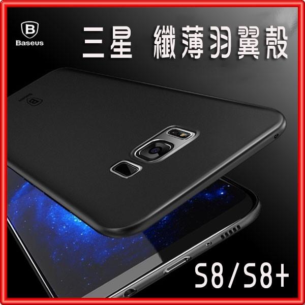 S8/S8 Plus保護殼【倍思】羽翼保護殼E50 輕薄 Galaxy S8 S8 Plus (Q哥)