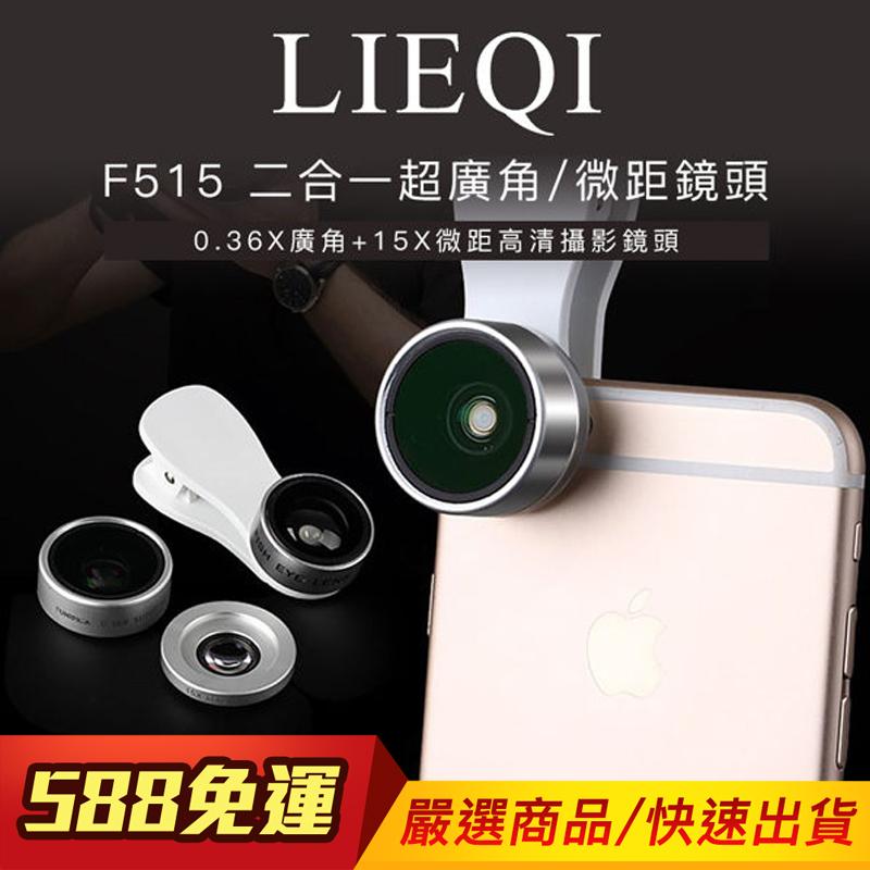 F515自拍神器正品廣角鏡頭手機0.36X廣角15X微距二合一高清攝影鏡頭