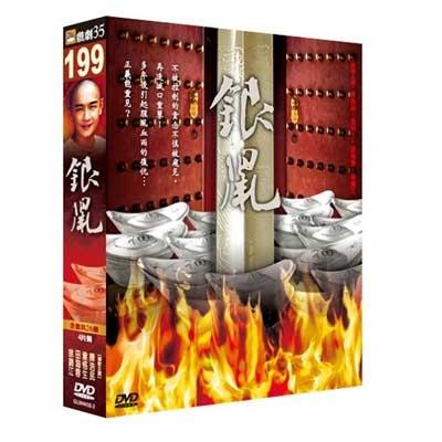 大陸劇 - 銀鼠DVD (全26集/4片裝) 陳浩民/雷恪生/田海蓉