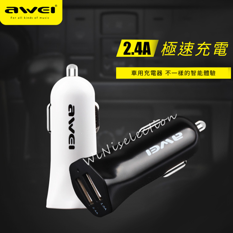 AWEI用維車充C-300雙USB 2.4A極速快充快充頭WiNi