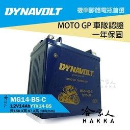DYNAVOLT免運贈禮藍騎士奈米膠體電池MG14-BS-C機車YTX14-BS 14號賓士行車電腦BMW