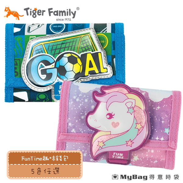 Tiger Family 短夾 FunTime趣味錢包 兒童皮夾 零錢袋 鑰匙扣環 FTFW-WT02 得意時袋