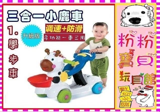 粉粉寶貝玩具*最新升級版~3合1多功能小鹿學步車滑板車滑行車~可調速防滑~有音樂和動物的聲音
